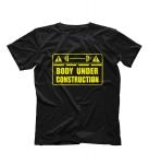 Футболка BODY UNDER CONSTRUCTION