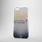 Пластиковый чехол для iPhone 6/6+ Если не сейчас, то когда?